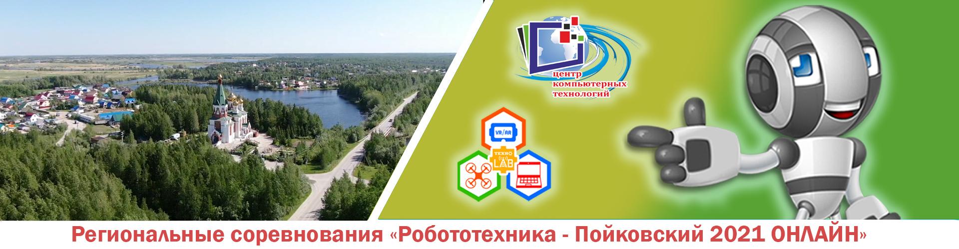 Робототехника-Пойковский